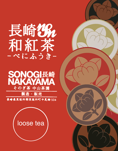 Black Tea Label-PRINT